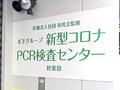 「木下グループ新型コロナPCR検査センター秋葉原店」が、2月1日オープン