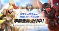 全世界リアルタイムバトル「サマナーズウォー:ロストセンチュリア」、事前登録受付がスタート!