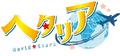 2021春アニメ「ヘタリア World★Stars」、PV&主題歌CD情報が解禁!