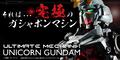 「ユニコーンガンダム」モチーフのガシャポンマシン登場! 完全自動で変形を再現、発光ギミックなど複数の機能を搭載