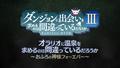 TVアニメ第4期「ダンジョンに出会いを求めるのは間違っているだろうかIV」制作、2022年放送決定! 「III」OVA初出しPV公開!!
