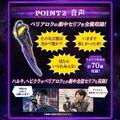「ウルトラマンZ」から、劇中プロップを再現したマット成型仕様に変更された「幻界魔剣 ベリアロク-Deathcium Talking Ver.-」が登場!