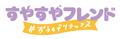 「すやすやフレンド おうちでリラックス カービィ」、本日より受注受付スタート!