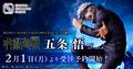 渋スクフィギュア×MAPPA共同開発! 人気TVアニメ「呪術廻戦」から、「五条悟」の1/7スケールフィギュアが本日より予約開始!