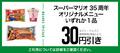 「スーパーマリオブラザーズ 35周年」オリジナルメニューがセブン‐イレブンに登場!  2月5日(金)より発売