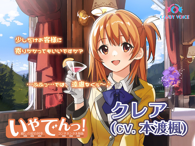 鉄道×ASMR音声作品「いやでんっ! 〜癒やしの寝台列車〜」シーズン2、第2弾の声優は本渡楓!