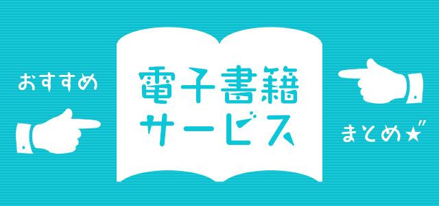 【2021年】時間がありすぎて困っているあなたに!電子書籍人気おすすめアプリ8選!