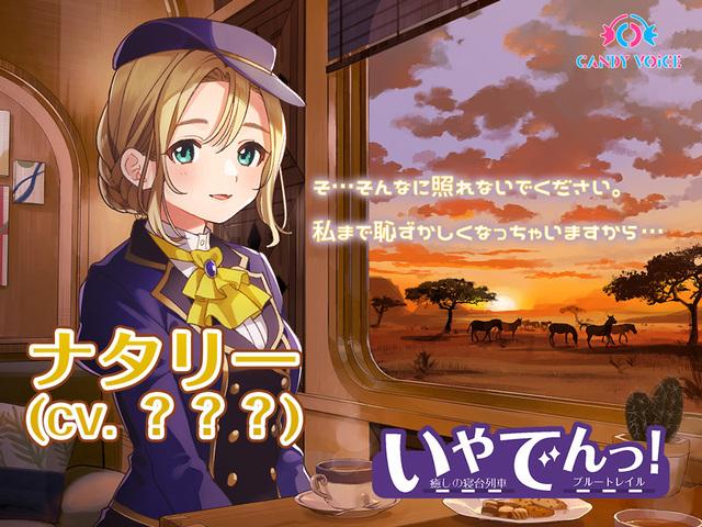 鉄道×ASMR音声作品「いやでんっ! 〜癒やしの寝台列車〜」シーズン2、第3弾キービジュアル公開!