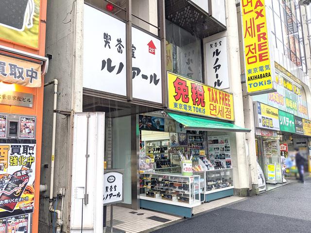 喫茶店チェーン「喫茶室ルノアール秋葉原店」が、1月26日をもって閉店