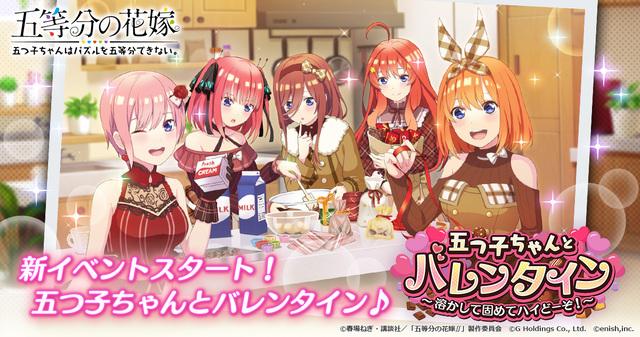 「五等分の花嫁」初のゲームアプリ「五等分の花嫁 五つ子ちゃんはパズルを五等分できない。」、バレンタイン新イベントが2月4日よりスタート!