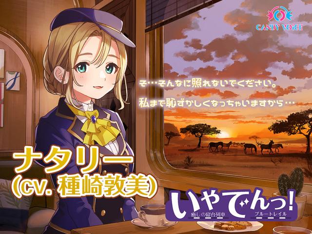 鉄道×ASMR音声作品「いやでんっ! 〜癒やしの寝台列車〜」シーズン2、第3弾の声優は種崎敦美!