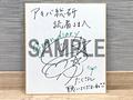5thアルバム「green diary」リリース記念! 中島愛サイン色紙を抽選で1名様にプレゼント!!