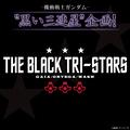 「機動戦士ガンダム」の「黒い三連星」をイメージした「黒い三連星企画」のアパレル・雑貨アイテムが登場!