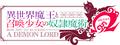 TVアニメ「異世界魔王と召喚少女の奴隷魔術Ω」、ルマキーナ(CV.伊藤美来) の「添い寝ビジュアル」「添い寝ボイス」を公開!