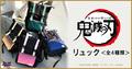 TVアニメ「鬼滅の刃」のキャラクター衣装をイメージしたリュックが登場! 本日2月5日(金)より予約受付開始!!