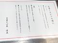 ラーメン店「中華そば糸」が、2月1日より営業中! 「カレーハウスCoCo壱番屋 ハラール秋葉原店」跡地