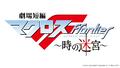 完全新作「劇場短編マクロスF~時の迷宮~」制作決定! 「マクロスF」全25話毎週金曜18時YouTube無料公開!!