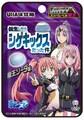 「転生したらシゲキックスだった件 魔王ソーダ味」が2021年3月1日より発売!