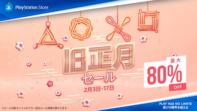 PS Store「旧正月セール」スタート! 「Ghost of Tsushima」「アサシン クリード ヴァルハラ」など人気ゲームが最大80%OFF