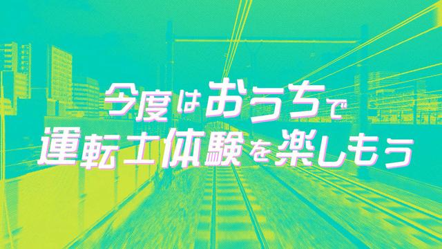 Switch版「電車でGO!! はしろう山手線」ダウンロード版の予約が開始! Switch本体が当たるキャンペーンも!