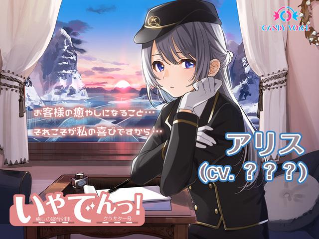 鉄道×ASMR音声作品「いやでんっ! 〜癒やしの寝台列車〜」、シーズン2ラストのキービジュアル公開!
