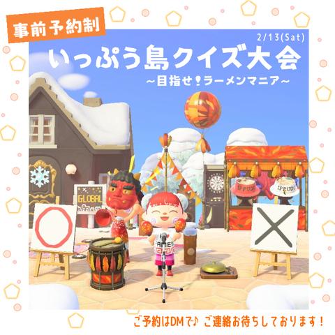 Switch「あつまれ どうぶつの森」、2月13日(土) に一風堂の来島イベント「〇×クイズ大会」を開催!