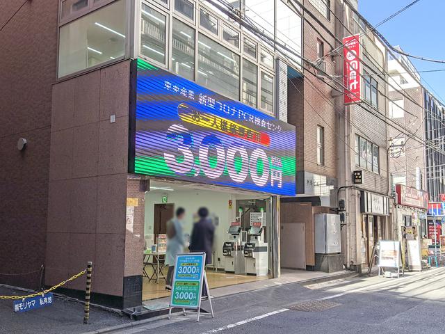 東亜産業「東京 秋葉原新型コロナPCR検査センター」が、本日2月5日オープン