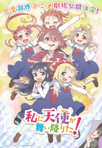 「私に天使が舞い降りた!」完全新作アニメ劇場公開決定! スペシャルPV公開!