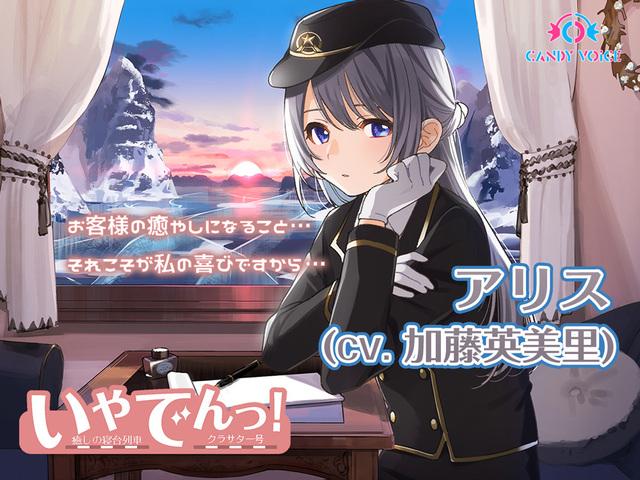 鉄道×ASMR音声作品「いやでんっ! 〜癒やしの寝台列車〜」、シーズン2ラストの声優は加藤英美里! コンプリートセットも販売中