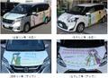 「『ゆるキャン△』×静岡県 ラッピングカー」の貸出しがスタート!