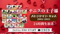 「テニスの王子様」、2004年からの歴代「バレンタイン・キッス」を24時間ループ放送!