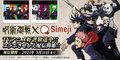 人気アニメ「呪術廻戦」とキーボードアプリ「Simeji」がコラボ! エフェクトやキャラクター診断、無料ガチャが楽しめる!