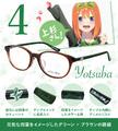 「五等分の花嫁∬」コラボメガネ発売開始! オリジナルメガネケースとメガネ拭きも付属した限定セットも!!