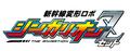 「新幹線変形ロボ シンカリオンZ」、4月9日より毎週金曜夜7時25分出発進行! メインキャストは津田美波・鬼頭明里・福山潤!