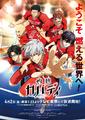 TVアニメ「灼熱カバディ」、4月2日(金)放送開始決定! 3月6日(土)にはオンライン先行上映会も!