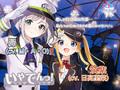 鉄道×ASMR音声作品「いやでんっ! 〜癒やしの寝台列車〜」、バレンタインスピンオフが本日販売!