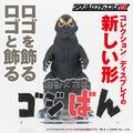 懐かしくも新しい「怪獣人形劇 ゴジばん」のロゴがディスプレイスタンドに!