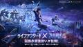 終末サバイバル「ライフアフター」×「攻殻機動隊 SAC_2045」コラボが2月18日にスタート!