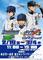 「ダイヤのA actⅡ×苫小牧市」コラボグッズが2月19日(金)より販売決定!