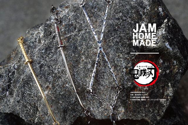 """「鬼滅の刃」×「BANDAI×JAM HOME MADE」タッグ再び! """"日輪刀""""モチーフのチェーンブレス&""""竹""""モチーフのバングルが登場"""