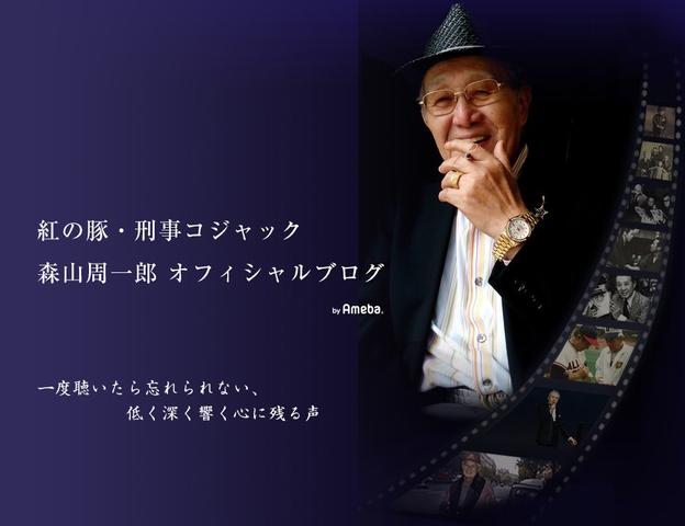 【訃報】ジブリ作品「紅の豚」ポルコ・ロッソ役で知られる声優・森山周一郎さんが死去。享年86歳