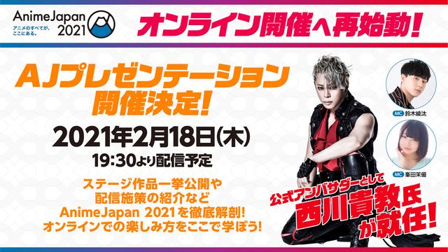 「AnimeJapan 2021」オンライン開催へ再始動、公式アンバサダーは西川貴教! 2月18日(木)に生配信も!