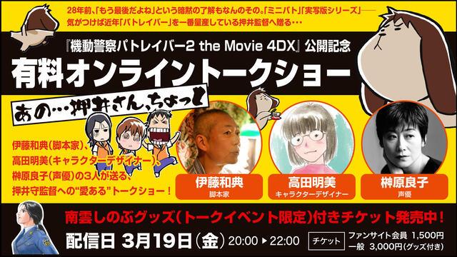 「機動警察パトレイバー2 the Movie 4DX」公開記念! 有料オンライントークショー、3月19日開催決定! 「パトinfo」特別一般公開も!!