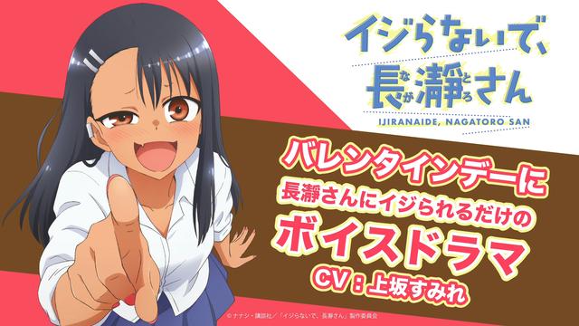 2021年4月放送、TVアニメ「イジらないで、長瀞さん」、長瀞さん(CV:上坂すみれ)にイジられるだけのボイスドラマ第3弾バレンタインデー編が公開!