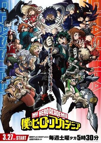 3月放送開始のTVアニメ「僕のヒーローアカデミア」第5期、新キービジュアル公開!