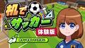 【Switch】学校の机シリーズから本格アクションまで!「SAT-BOX」のおすすめゲーム4選!