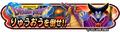"""「星のドラゴンクエスト」にて""""ロト""""シリーズイベントが復刻! ダンジョンイベント「ちいさなメダルの番人たち」も!"""