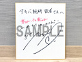 アーティストデビューシングル「夢みたい、でも夢じゃない」リリース記念! 高野麻里佳サイン色紙を抽選で1名様にプレゼント!!