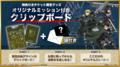 アニメ「進撃の巨人」×リアル脱出ゲームのコラボドリンク公開! 限定グッズが手に入るスタンプラリーも!