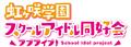 ラブライブ!シリーズ新情報一挙公開!! 「ラブライブ!スーパースター!!」2021年7月よりNHK EテレにてTVアニメ放送開始予定!